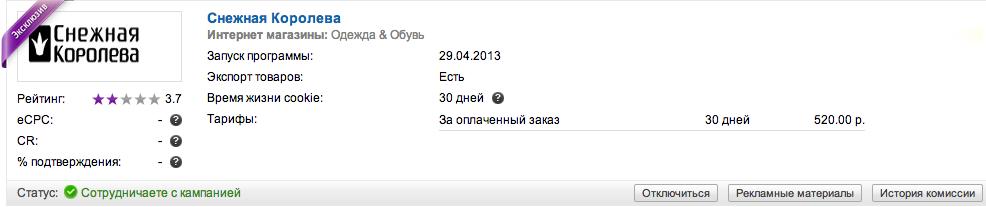 Снимок-экрана-2013-07-14-в-22.38.45