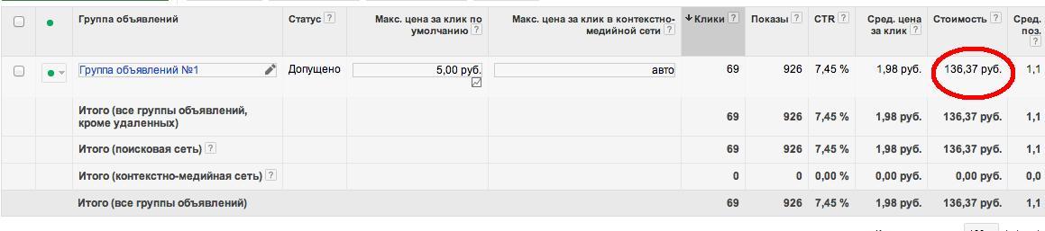 Снимок-экрана-2013-07-18-в-20.35.36